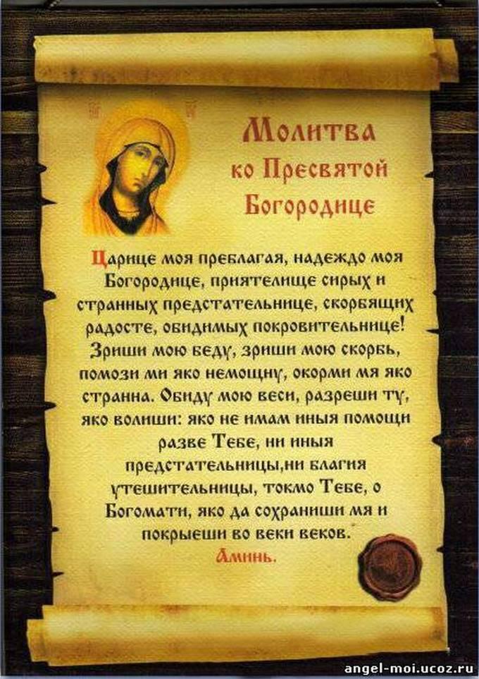 рассылку молитва пресвятой богородице о помощи в делах Ленин